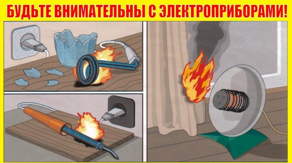 Причины пожаров в квартире