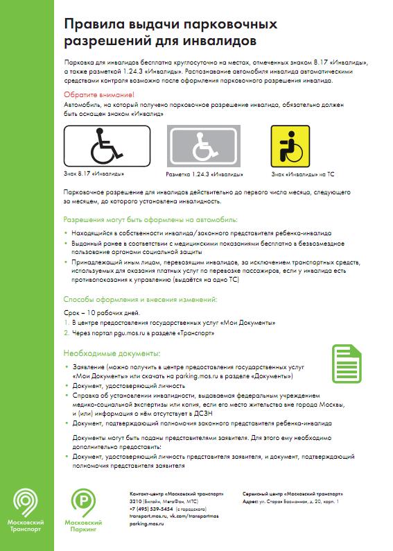 Приложение 3_правила выдачи разрешений инвалидамpng_Page1