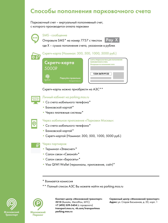 Приложение 7.1_памятка пополнение счет