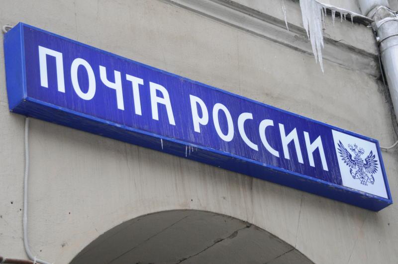 Новогоднюю марку погасили в главном отделении «Почты России»