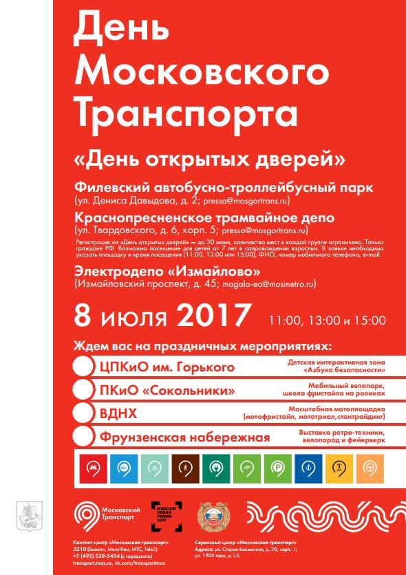 День московского транспорта 8 июля 2017 года