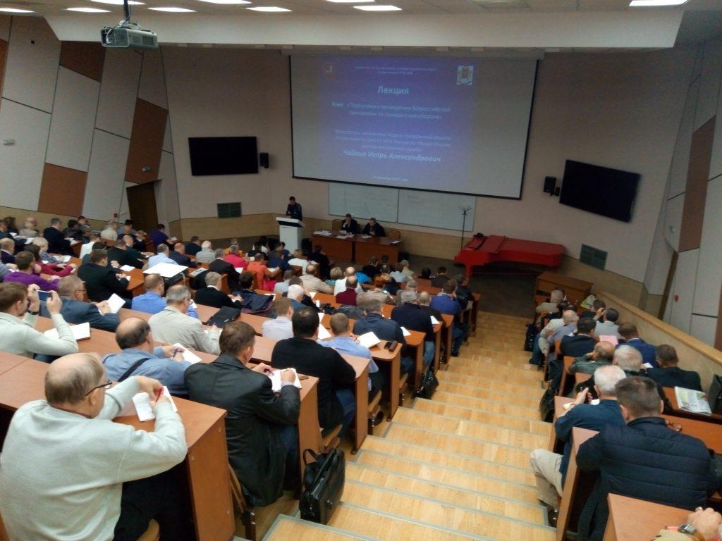 Занятие с работниками, уполномоченными на решение задач в области гражданской обороны организаций ЦАО города Москвы