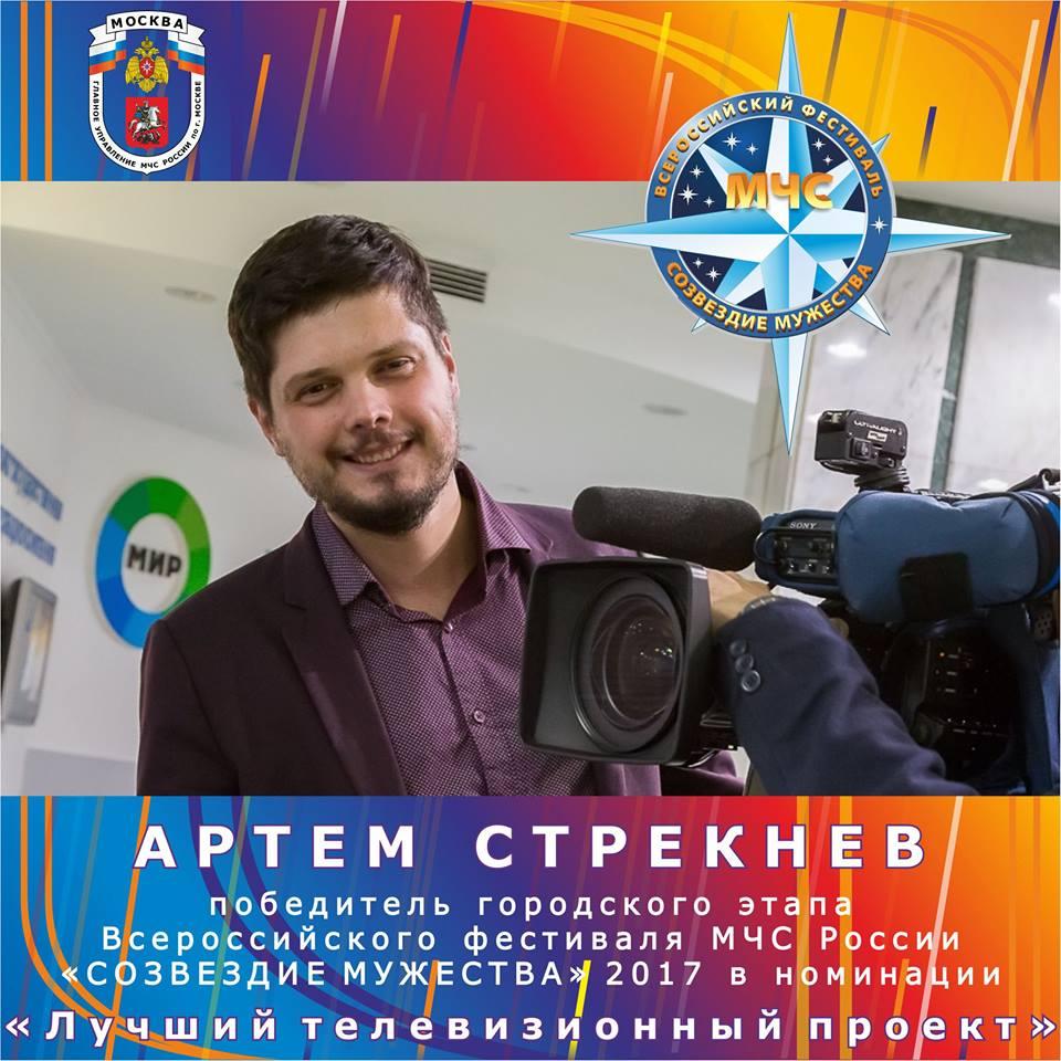 Линейный продюсер службы новостей телеканала «МИР» Артём Стрекнёв стал победителем городского этапа Всероссийского фестиваля «Созвездие мужества-2017»