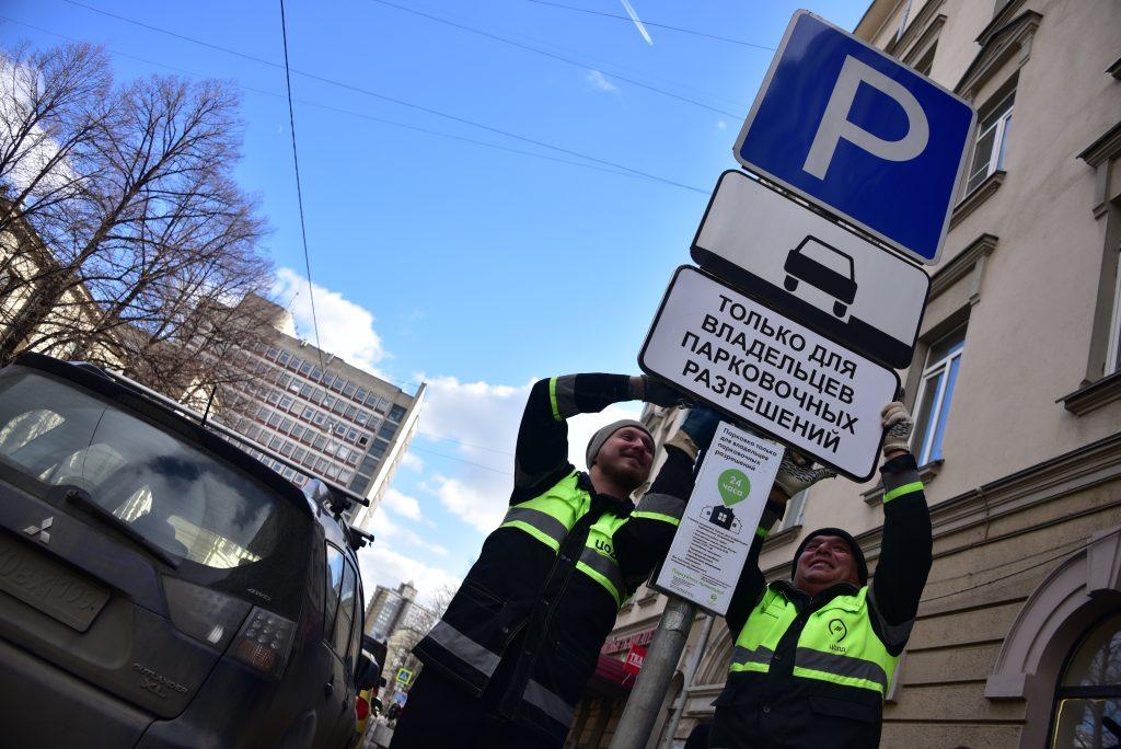 Более двух тысяч заявлений на парковочные разрешения приняли в Москве за три дня