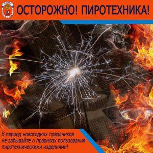 Бенгальские огни не так безопасны. Фото: пресс-служба Главного управления МЧС России по г. Москве