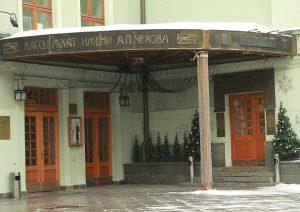 20 февраля 2018 года. Театр имени А. П. Чехова в Камергерском переулке. Фото: Наталия Нечаева, «Вечерняя Москва»