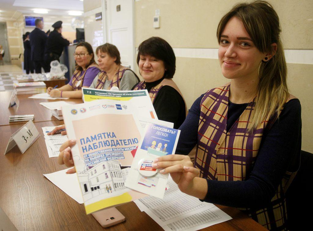 Наблюдатели на выборах картинки для презентации уход