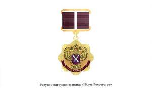 Росреестр учредил награду в честь 10-летия ведомства. Фото: пресс-служба прфектуры ЦАО