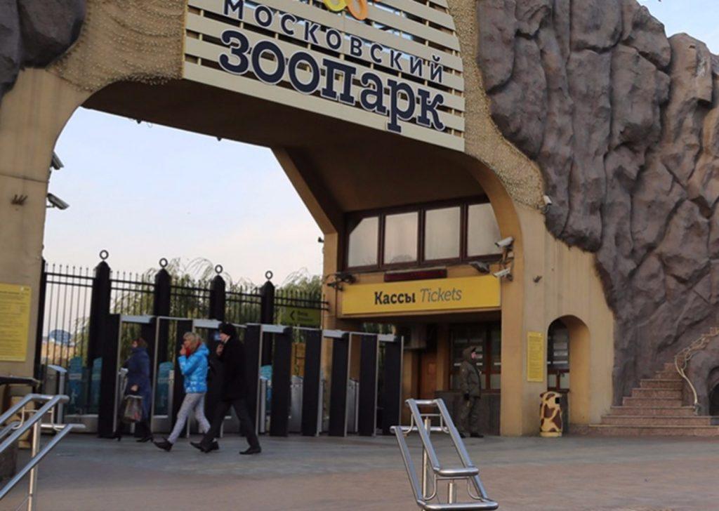 Проход в Московский зоопарк по «Тройке» приостановили