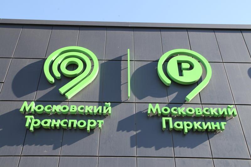Москвичей предупредили о сбое в системе оплаты парковки
