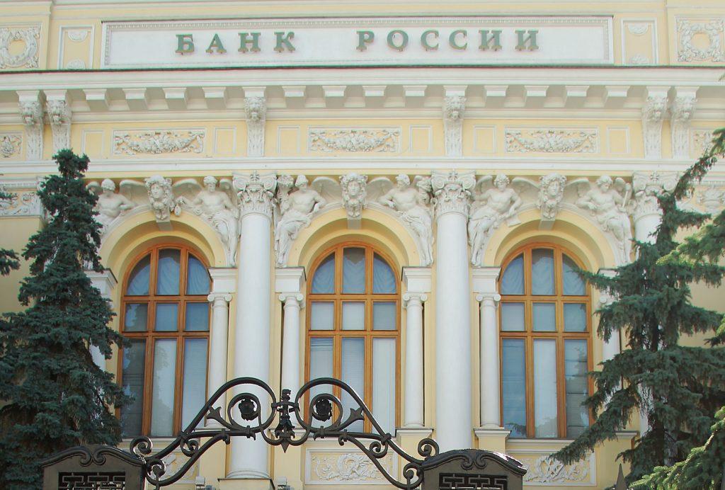 Центробанк аннулировал лицензию у московского «Банка торгового финансирования»