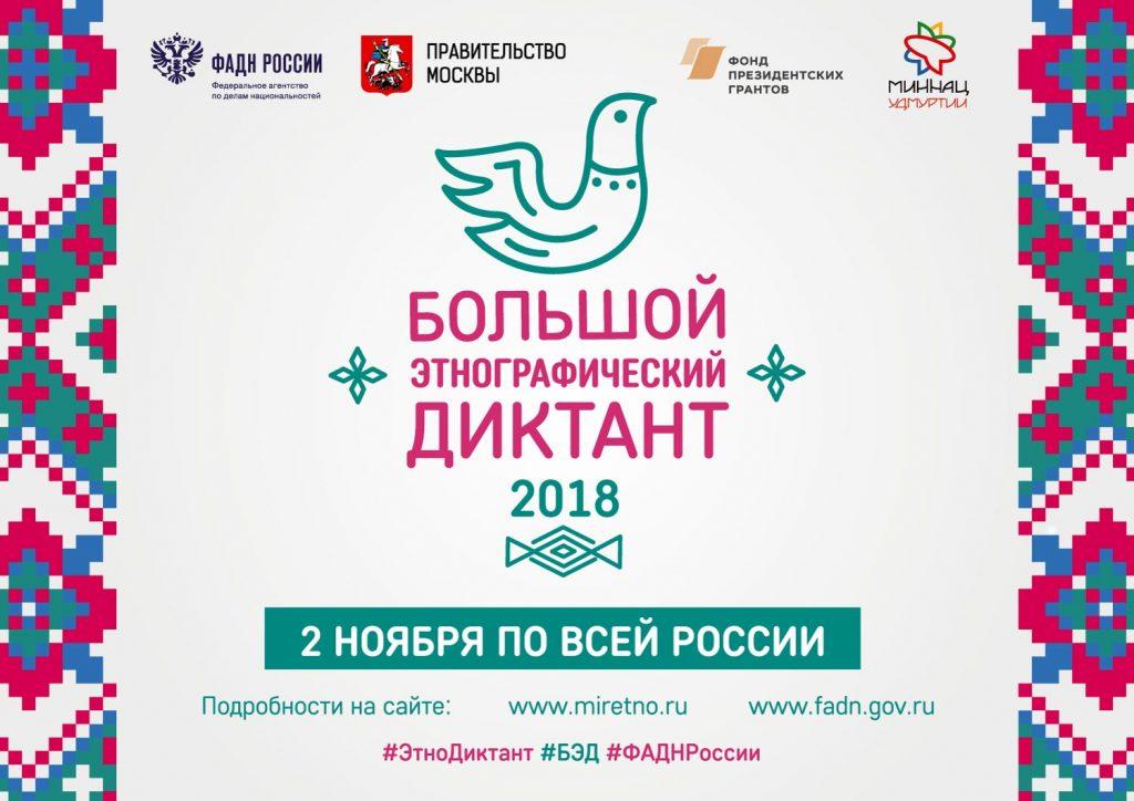 Большой этнографический диктант пройдет в Москве