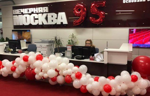 Газета «Вечерняя Москва» отметила 95-летний юбилей