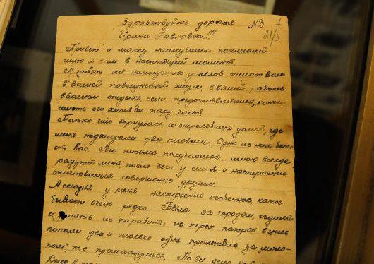 Сотрудники публичной исторической библиотеки нашли неопубликованное письмо Ивана Тургенева