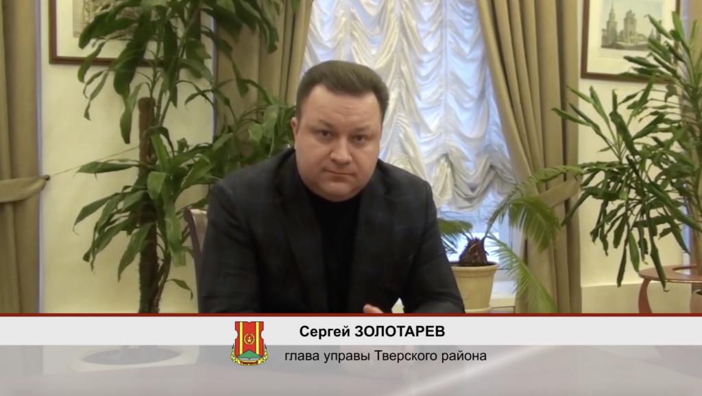 Глава управы Тверского района Сергей Золотарев проведет встречу с жителями 20 февраля