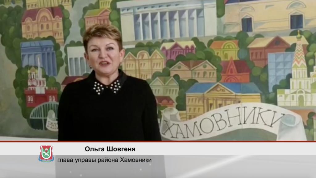 Глава управы района Хамовники Ольга Шовгеня проведет встречу с жителями 20 февраля