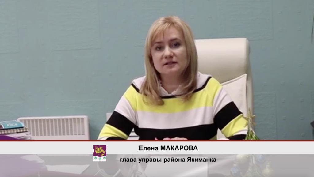 Глава управы района Якиманка Елена Макарова проведет встречу с жителями 20 февраля