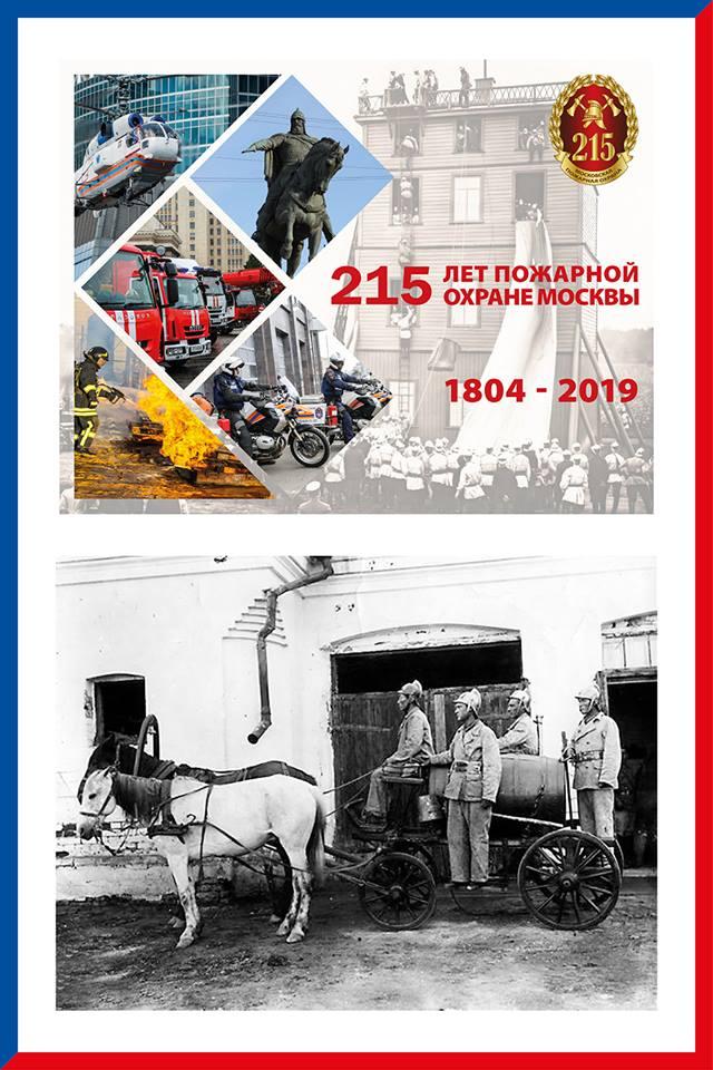 Открытие фотовыставки, посвященной 215-летию пожарной охраны Москвы