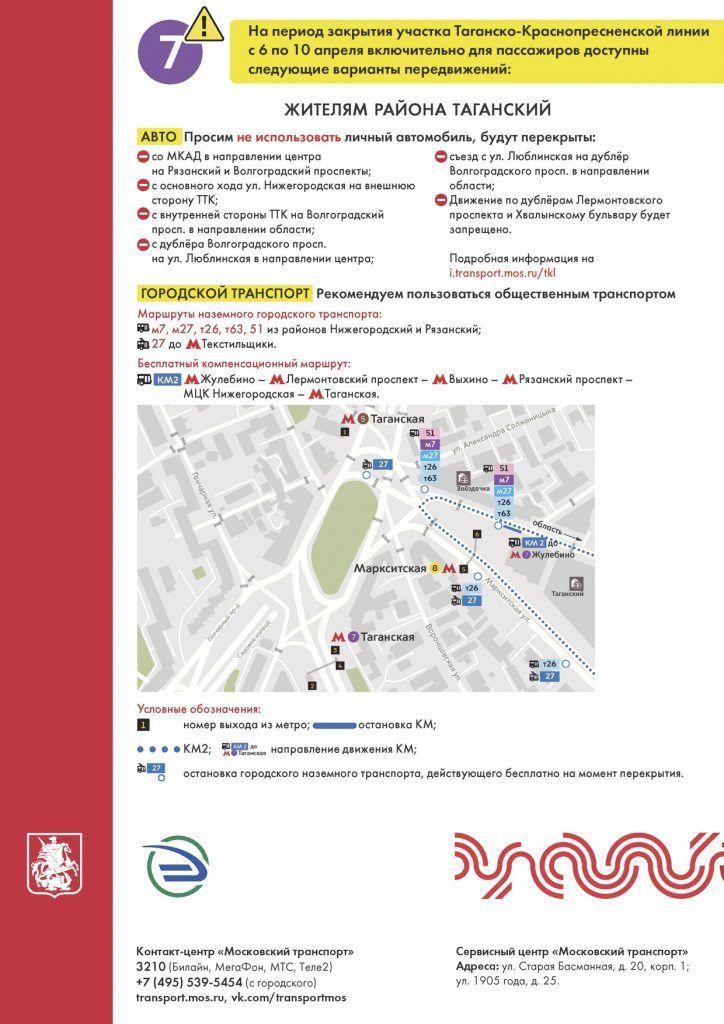 На период закрытия участка Таганско-Краснопресненской линии с 6 по 10 апреля включительно для пассажиров доступны следующие варианты передвижений