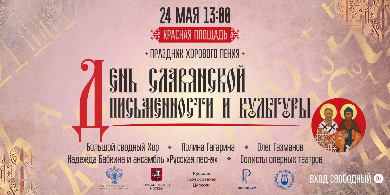 День славянской письменности и культуры. Фото: пресс-служба префектуры ЦАО
