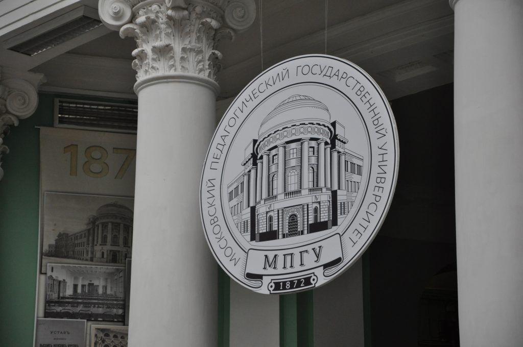 Квиз прошел в Московском педагогическом университете