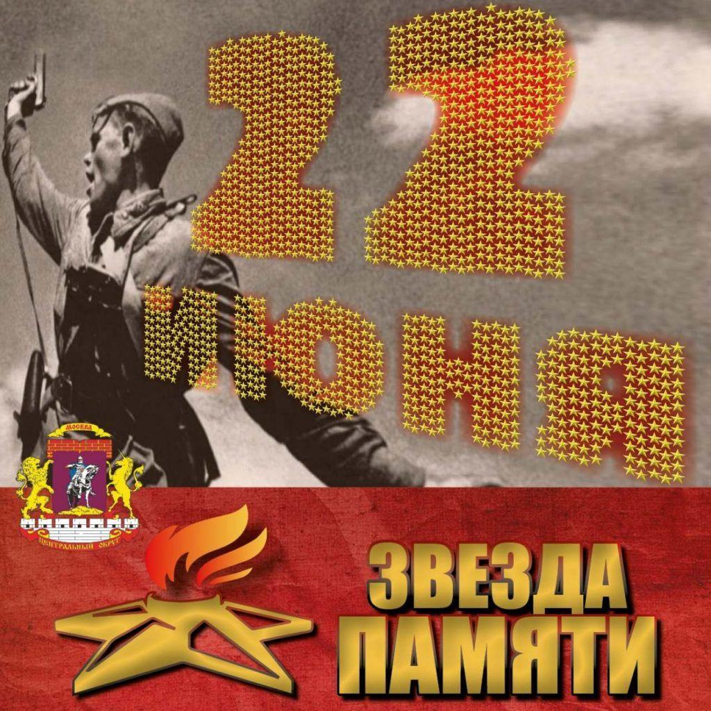 Акция «Звезда памяти» состоится 21 июня в  ЦАО