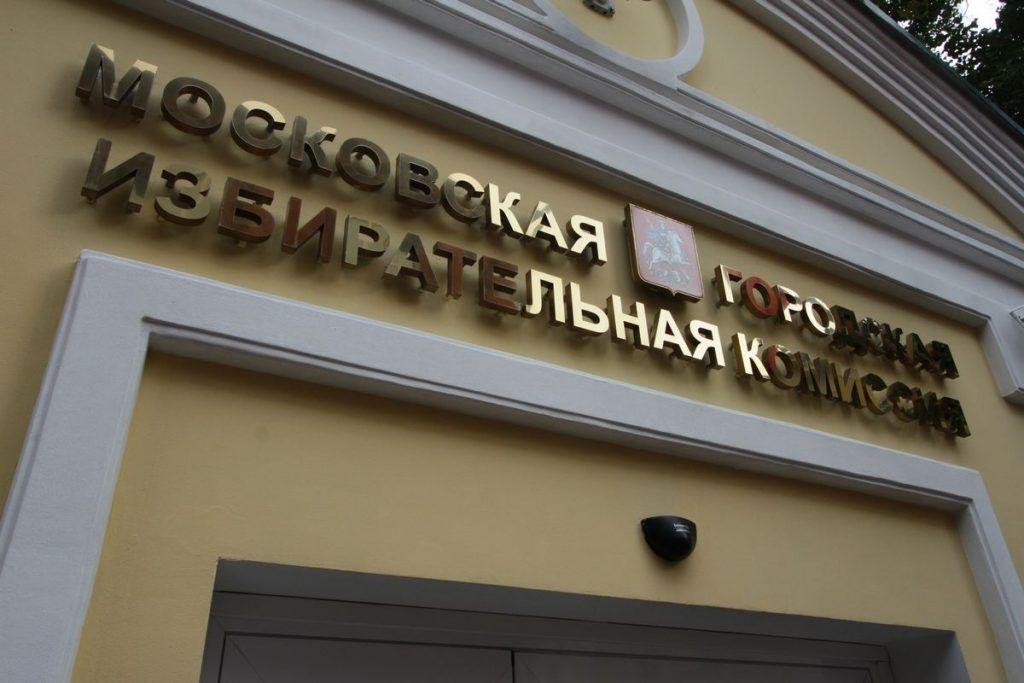 Мосгоризбирком выявил почти 15% фальшивых подписей у Соболь