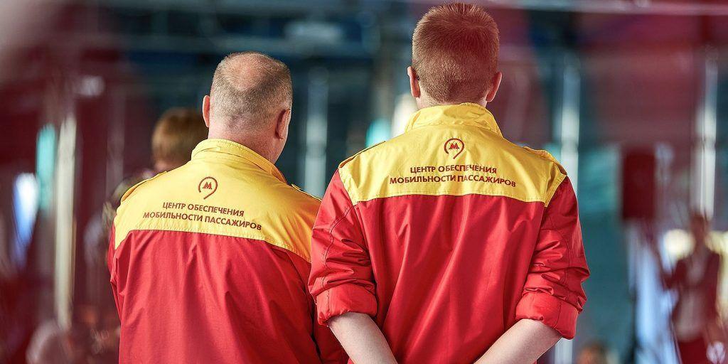 Центр обеспечения мобильности пассажиров помог тысячам гостей МЦК