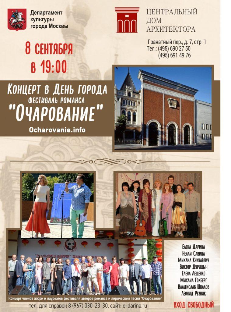 В День города. Фестиваль «Очарование»