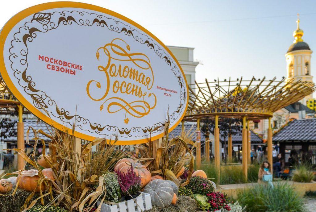 В рамках «Золотой осени» пройдет свыше 450 кулинарных мастер-классов
