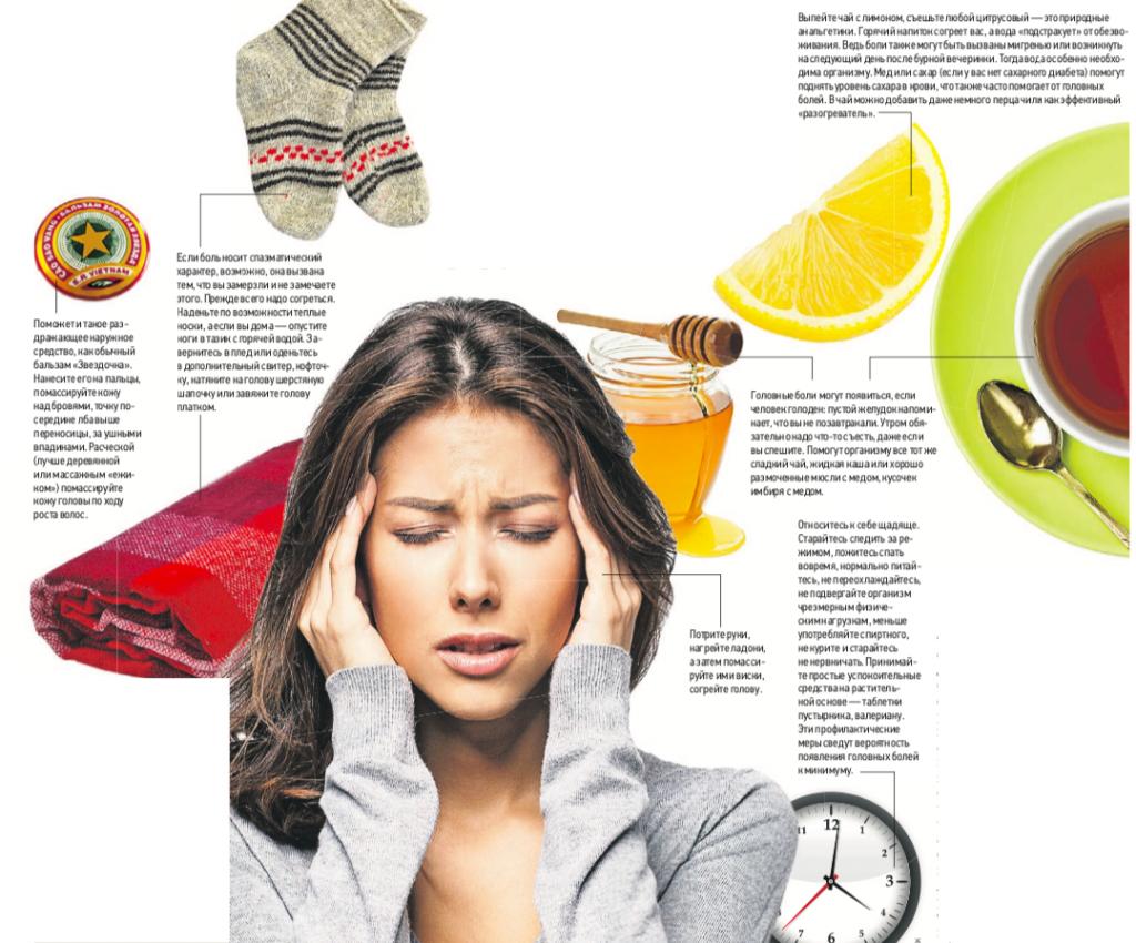 Горячий чай и теплый плед — от головной боли