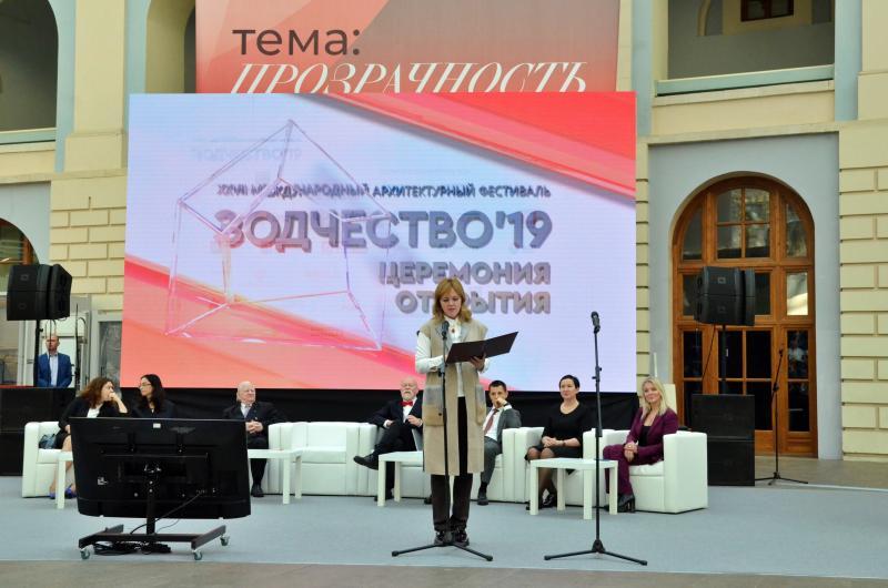 Торжественное открытие фестиваля «Зодчество`19» состоялось в Москве