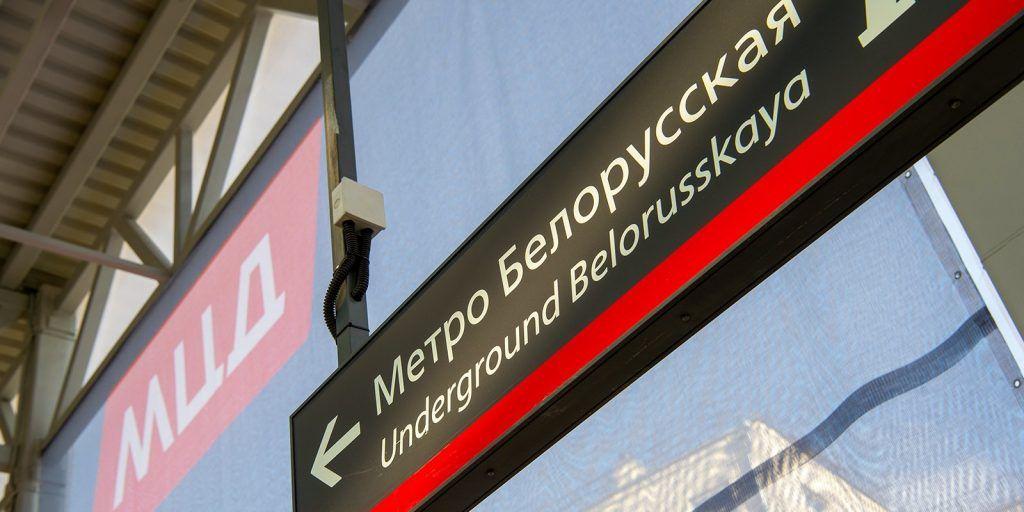 Московские диаметры стали бесплатными на две недели