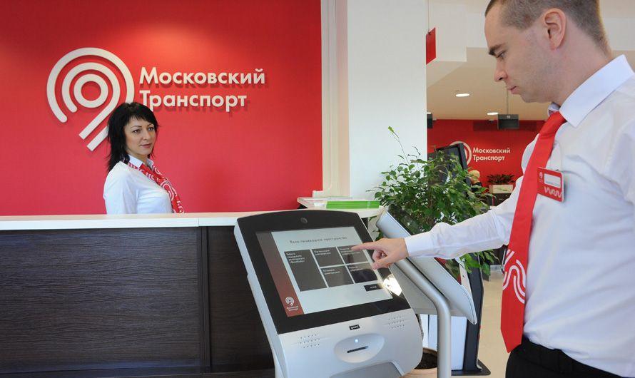 Сервисному центру «Московский транспорт» в Пресненском районе исполнилось три года