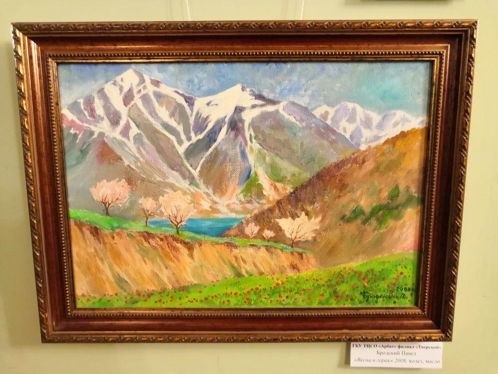 Картина Павла Бродского, «Весна в горах», 2008 год