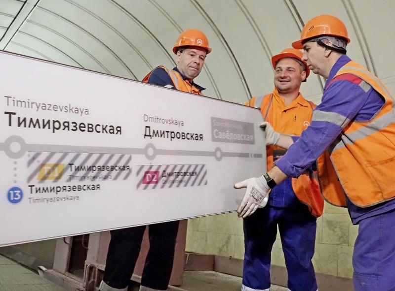 Свыше 100 тысяч навигационных элементов обновят в метро к запуску МЦД. Фото: Антон Гердо, «Вечерняя Москва»