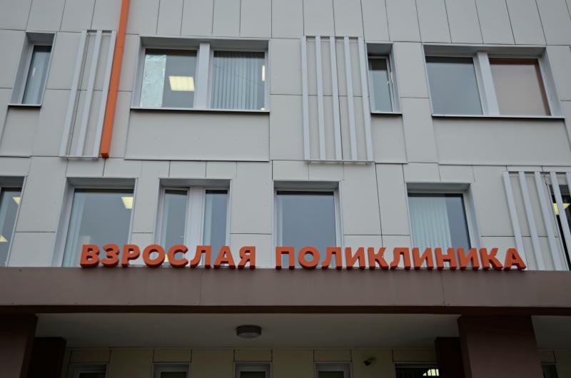 Первые поликлиники для капремонта выбраны с учётом мнения жителей. Фото: Анна Быкова