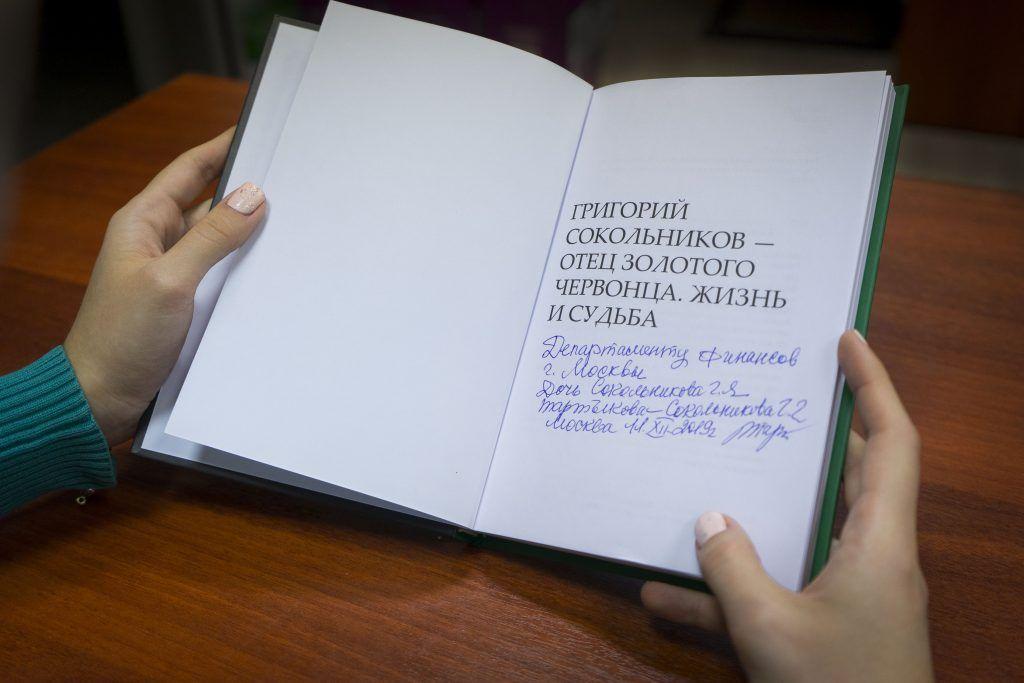 В Департаменте финансов Москвы презентовали книгу  о первом министре финансов СССР