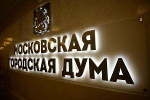 Депутаты будут бороться за здоровье юных горожан. Фото: Антон Гердо