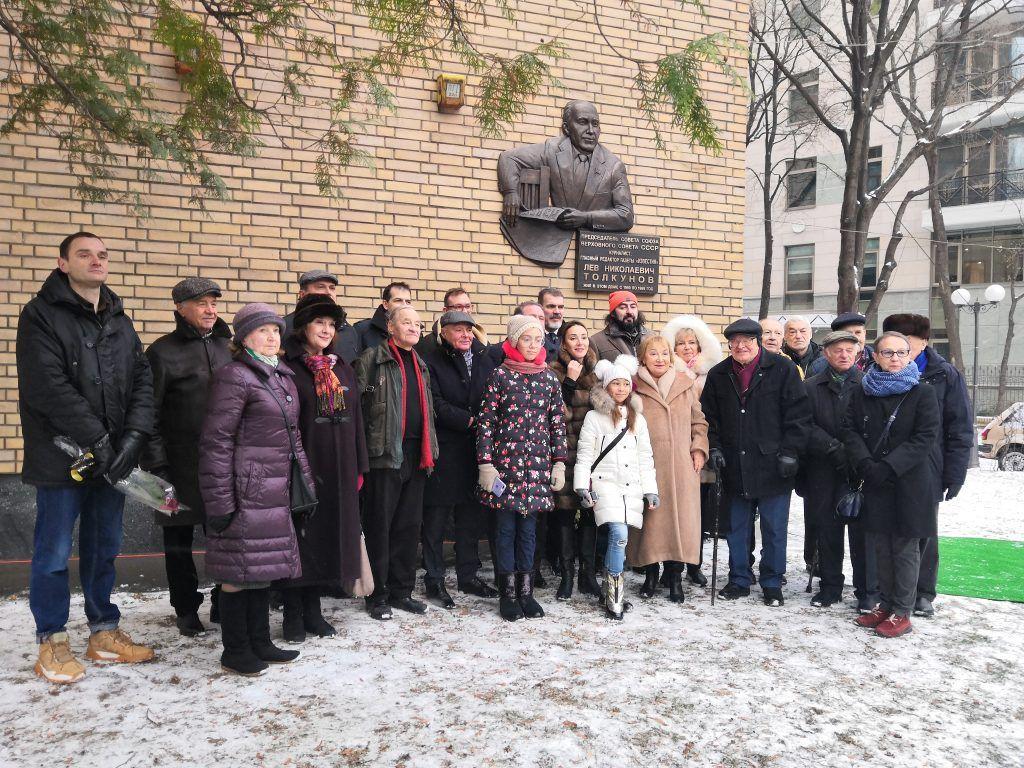 Мемориальную доску Льву Толкунову открыли в Пресненском районе