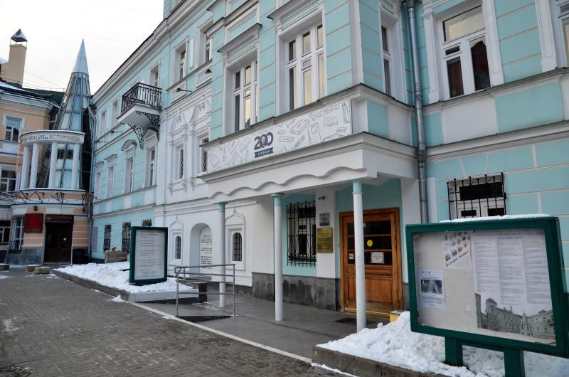 Москвичей пригласили на семинар в библиотеку имени Ивана Тургенева
