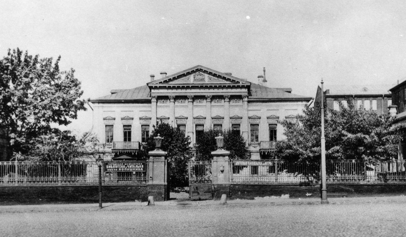 Библиотека-читальная имени Александра Пушкина, 1914 год. С одной стороны забора указатель на здание, а с другой — на местный парк. Фото предоставлено сотрудниками библиотеки