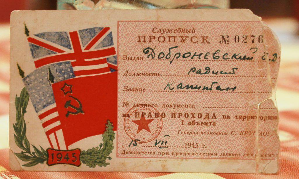 Служебный пропуск на территорию Потсдамской конференции радиста капитана НКВД Евсея Доброневского. Фото: личный архив