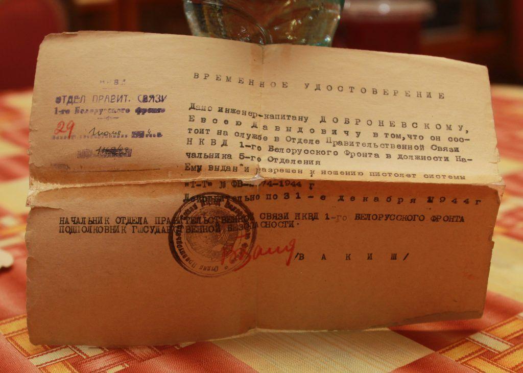 Временное удостоверение инженер-капитана Доброневского. Фото: личный архив