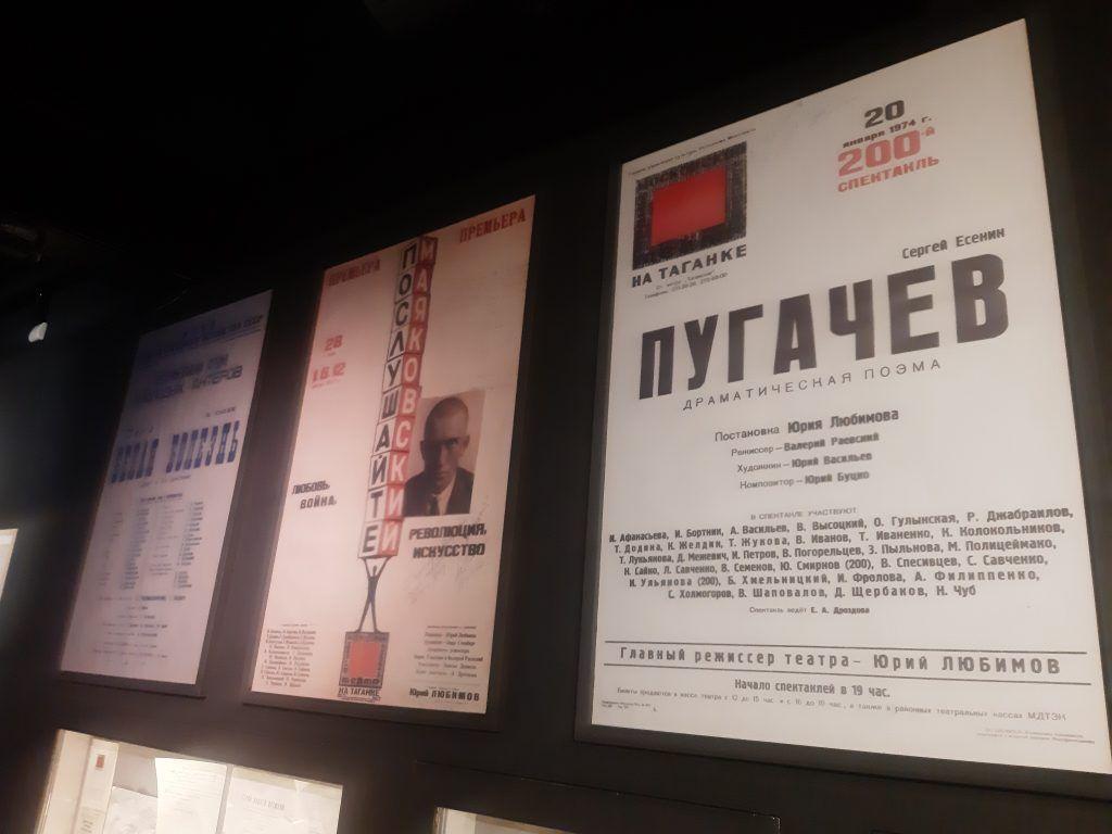 Старинные афиши спектаклей, в которых сыграл Владимир Высоцкий. Фото: Екатерина Гринева