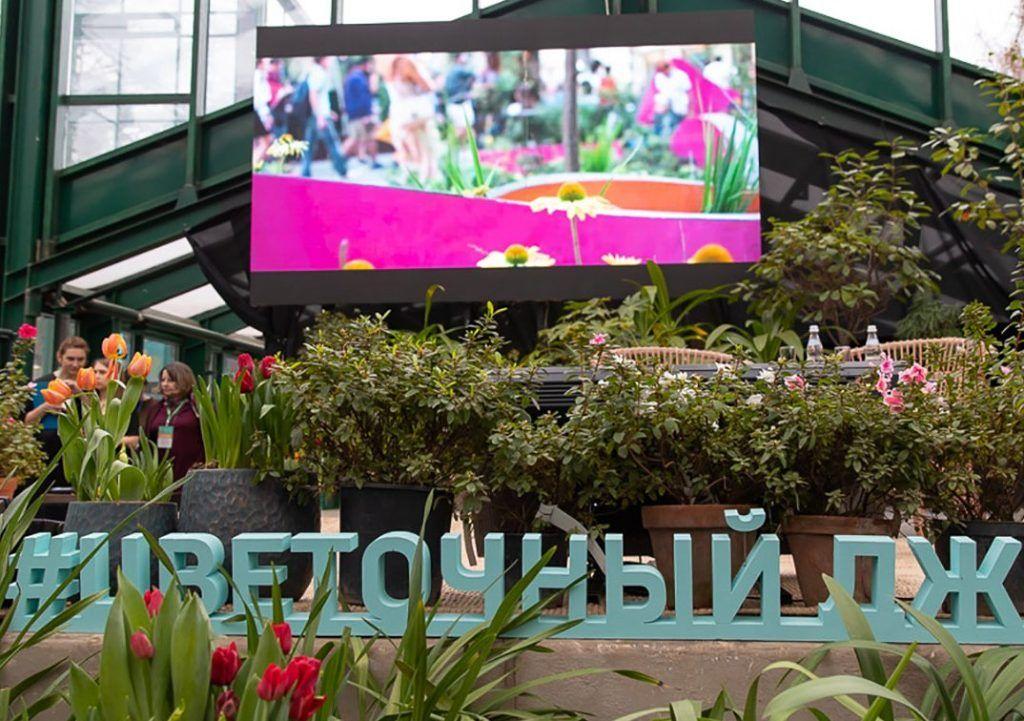 Конференция конкурса «Цветочный джем-2020» пройдет с 7 по 9 февраля