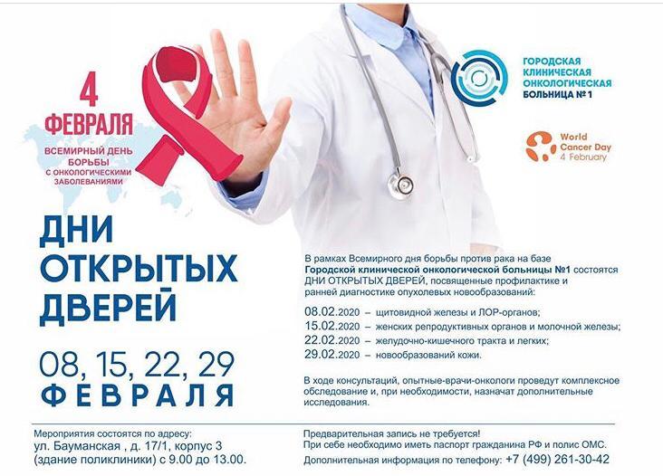 В Городской клинической онкологической больнице №1 пройдут Дни открытых дверей