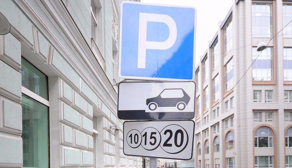 Девять новых парковочных мест появилось в двух районах Центрального округа. Фото: сайт мэра Москвы