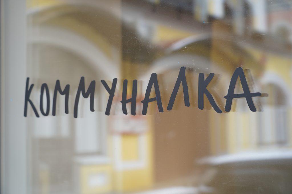 Выставку «Коммуналка» показали в галерее «Триумф»