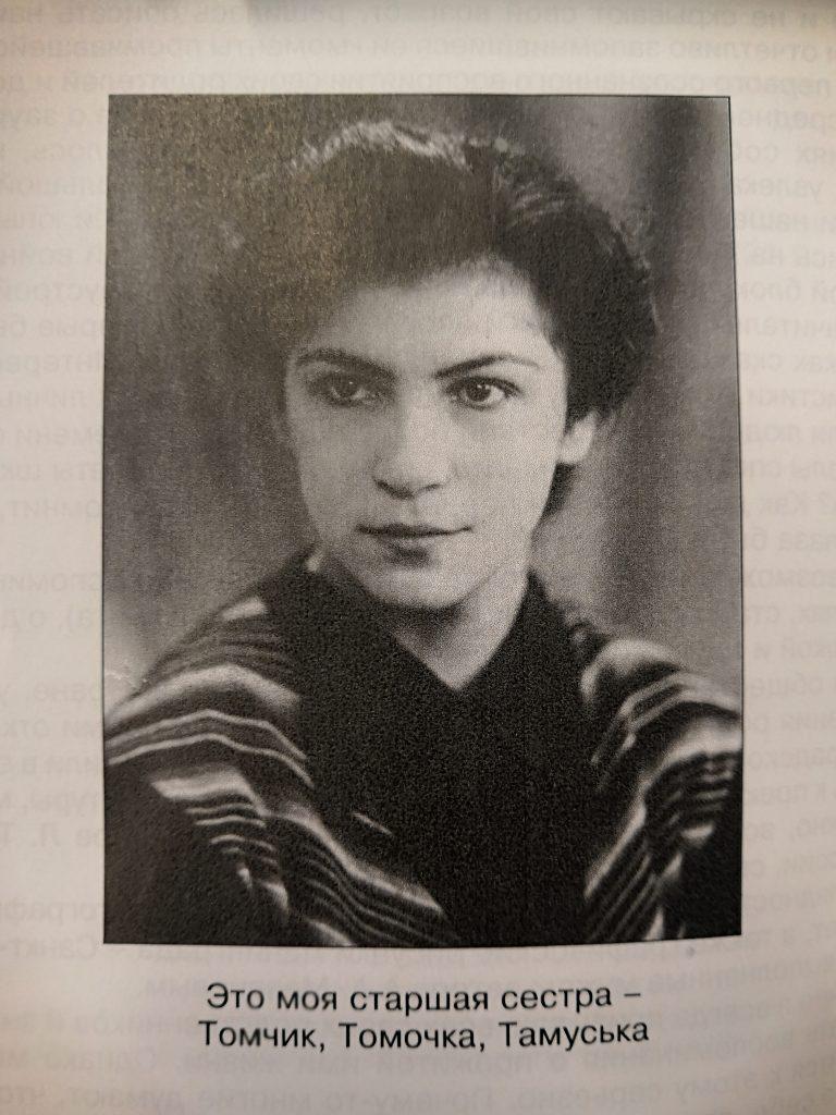 Тамара Магомедова, сестра Людмилы Титовой. Фото из книги «Записки ленинградской девчонки»